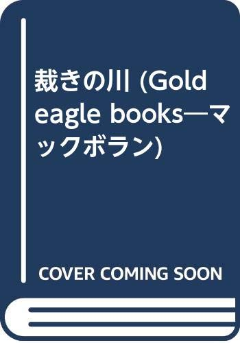 裁きの川 (Gold eagle books―マックボラン)の詳細を見る