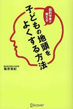 脳科学者が教える 子どもの地頭をよくする方法