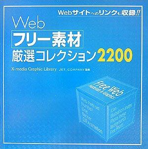 Webフリー素材厳選コレクション2200 (X‐media Graphic Library)の詳細を見る
