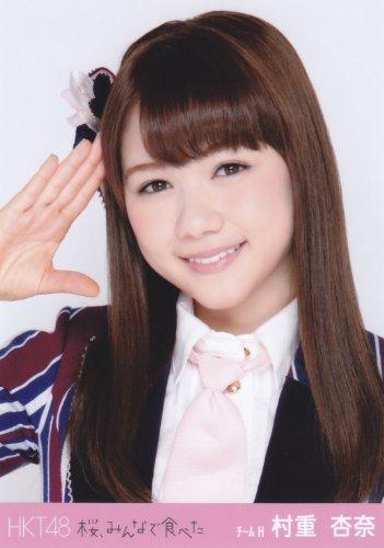 HKT48 公式生写真 桜、みんなで食べた 会場限定 【村重...