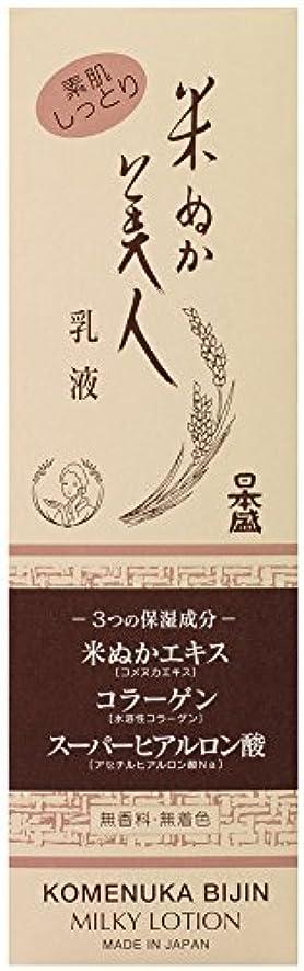 軸古風なホーン米ぬか美人 乳液