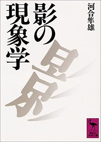 影の現象学 (講談社学術文庫)