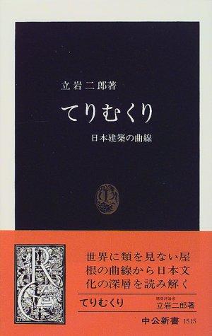 てりむくり―日本建築の曲線 (中公新書)