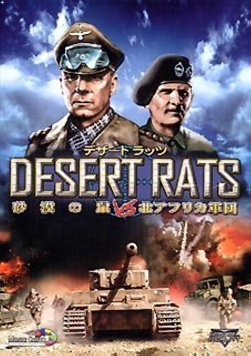 オリエンタル返還原油デザートラッツ ~砂漠の鼠VS北アフリカ軍団~ 日本語版