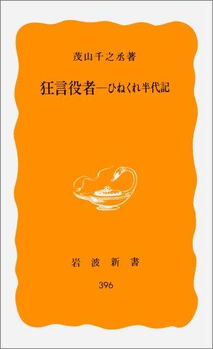 狂言役者―ひねくれ半代記 (岩波新書)の詳細を見る