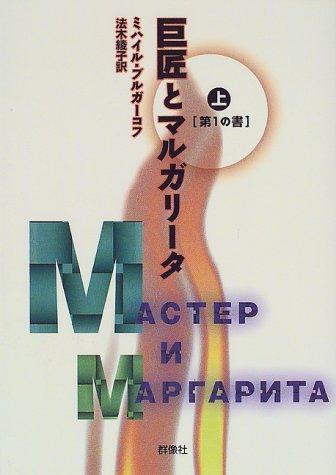 巨匠とマルガリータ (上) (群像社ライブラリー (8))の詳細を見る