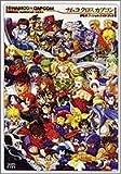 ナムコ クロス カプコン オフィシャルガイドブック / ファミ通書籍 のシリーズ情報を見る
