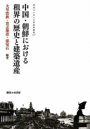 中国・朝鮮における租界の歴史と建築遺産 (神奈川大学人文学研究叢書)の詳細を見る