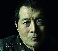 矢沢永吉「コバルトの空」の歌詞を収録したCDジャケット画像