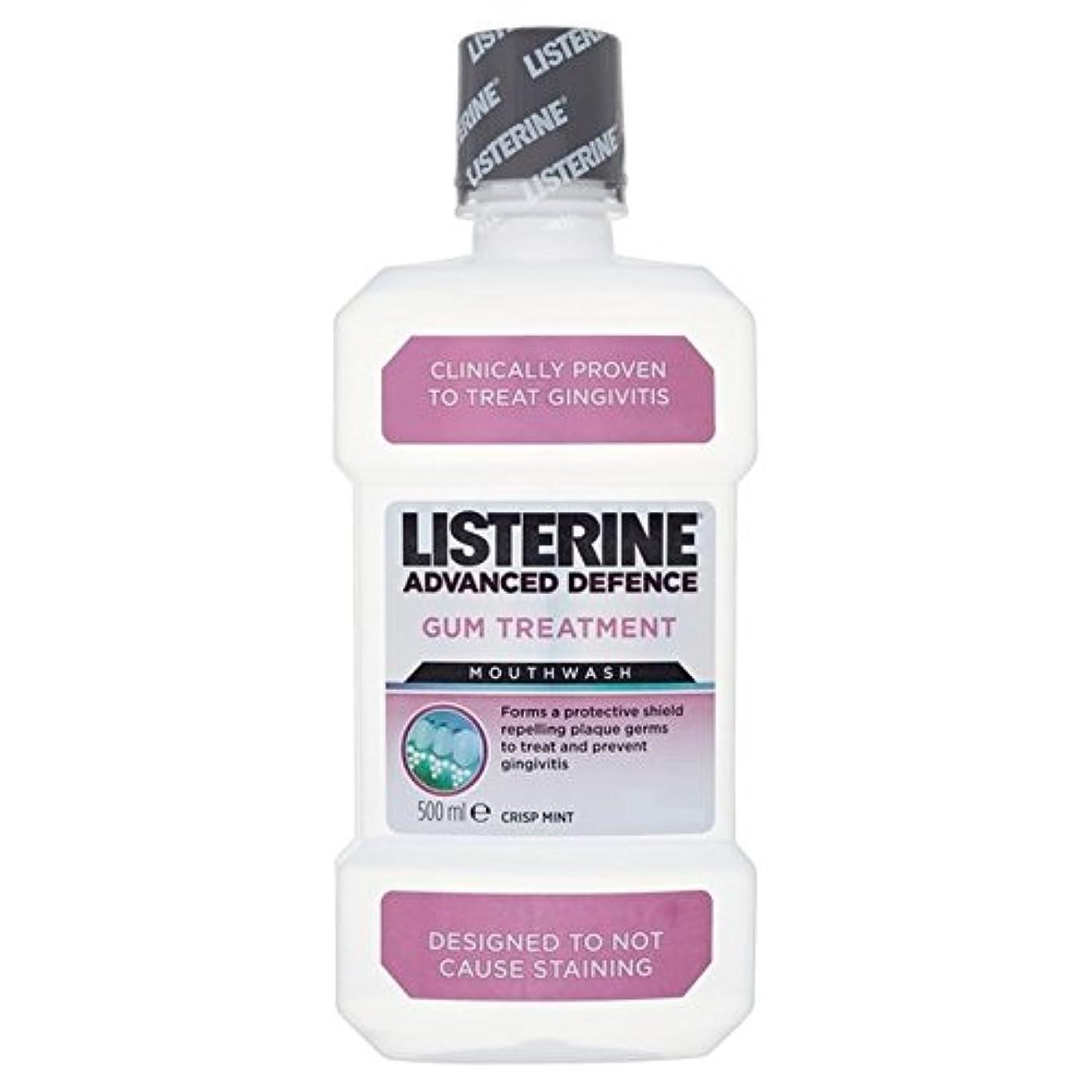 博覧会ネット感謝しているListerine Advanced Defence Gum Therapy 500ml - リステリン高度な防衛ガム療法の500ミリリットル [並行輸入品]