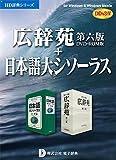広辞苑第六版 DVD-ROM版+日本語大シソーラス DDv3付き