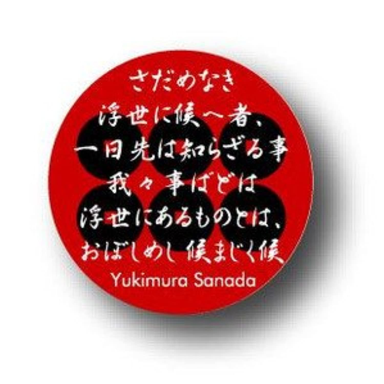 CBJI-27 真田幸村 名言+家紋 レッド 戦国編 偉人缶バッジ