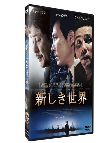 新しき世界 [DVD]の詳細を見る