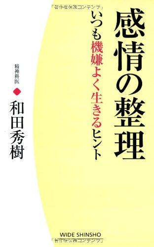 感情の整理 いつも機嫌よく生きるヒント (WIDE SHINSHO 192) (新講社ワイド新書)の詳細を見る