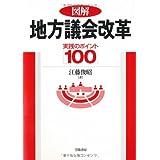 図解 地方議会改革―実践のポイント100