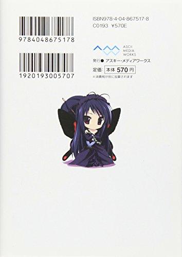 アクセル・ワールド〈1〉黒雪姫の帰還 (電撃文庫)