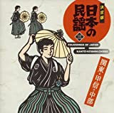 決定版日本の民謡(3)関東・甲