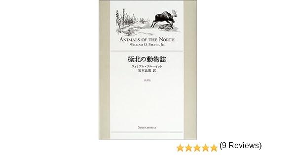 極北の動物誌 | ウィリアム プル...