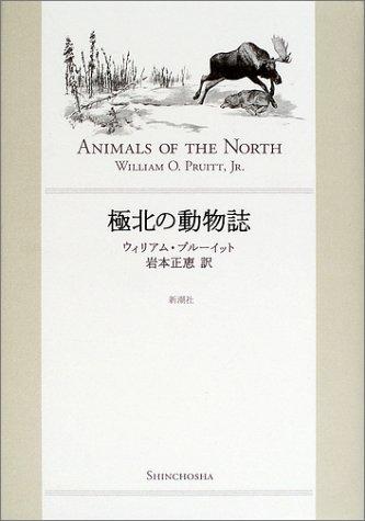 極北の動物誌の詳細を見る