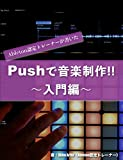 Ableton認定トレーナーが書いたPushで音楽制作!!〜入門編〜