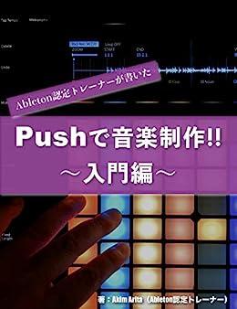 [有田 明武]のAbleton認定トレーナーが書いたPushで音楽制作!!〜入門編〜