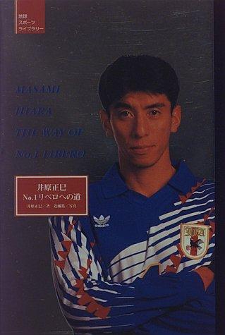 井原正巳 NO.1リベロへの道 (地球スポーツライブラリー)