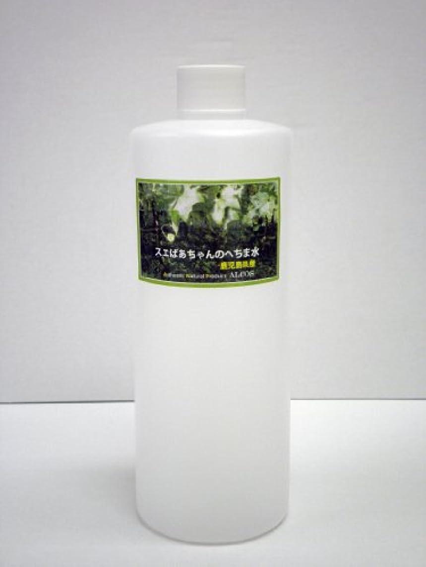 スエばあちゃんのへちま水(容量500ml)鹿児島県産?完全無添加ヘチマ水100%?有機栽培(無農薬) [500]