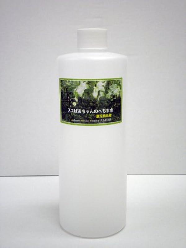 開始スポット味スエばあちゃんのへちま水(容量500ml)鹿児島県産?完全無添加ヘチマ水100%?有機栽培(無農薬) [500]
