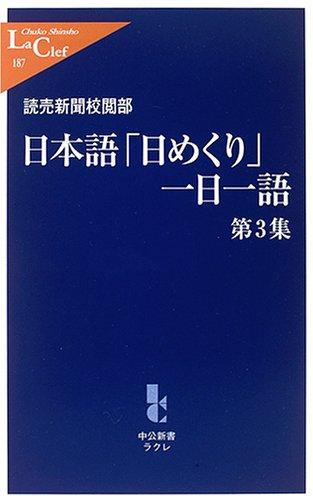 日本語「日めくり」一日一語 第3集 (中公新書ラクレ(187))の詳細を見る