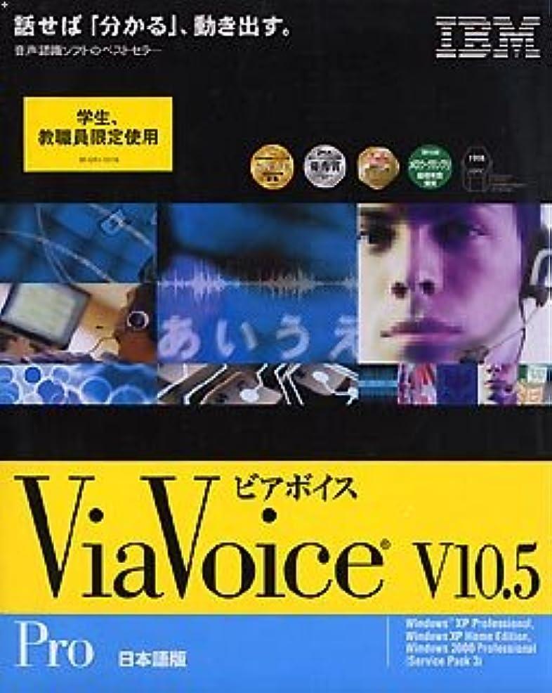 テセウス欺モーションViaVoice for Win Pro V10.5 学割P日本語版