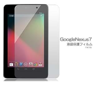 【Android】Nexus7 タブレット 液晶保護シート 保護フィルム ショップオリジナル