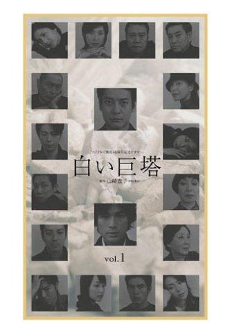 『白い巨塔 DVD-BOX 第一部』の1枚目の画像