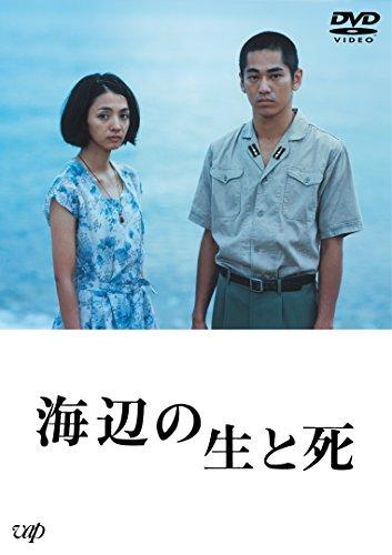 海辺の生と死 [DVD]