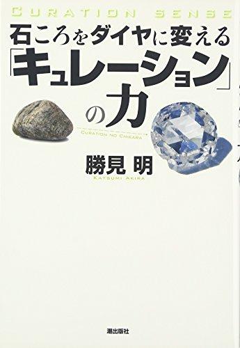 石ころをダイヤに変える「キュレーション」の力の詳細を見る