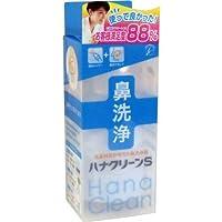ハンディタイプ鼻洗浄器 ハナクリーンS【4個セット】