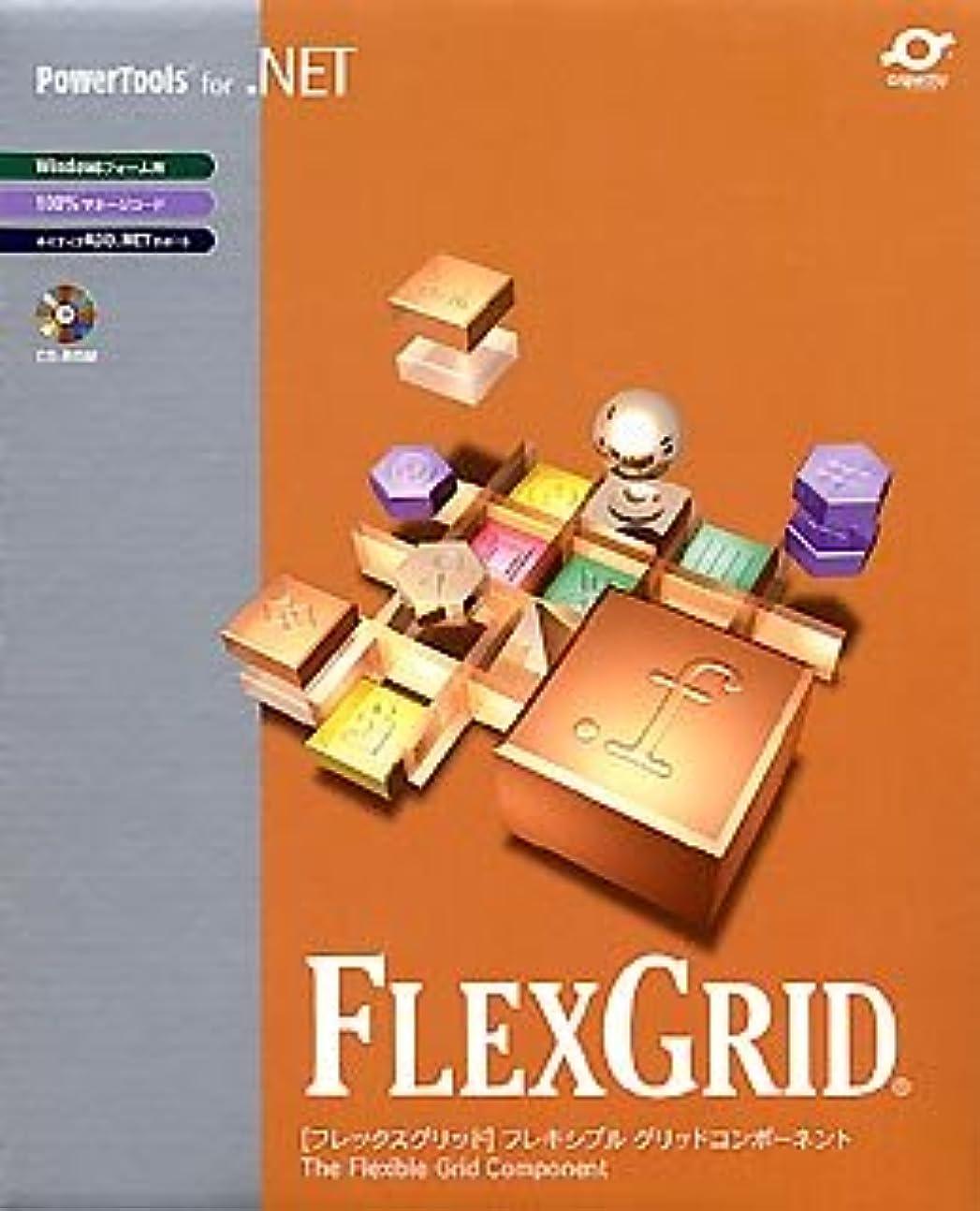 圧縮ルーフ誘うFlexGrid for .NET 5開発ライセンスパッケージ