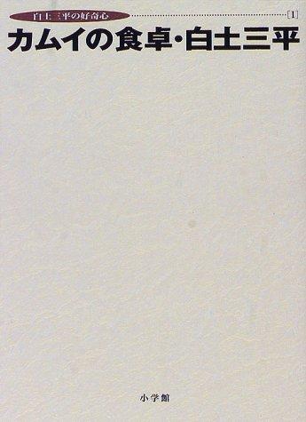 カムイの食卓―白土三平の好奇心〈1〉 (Lapita Books)の詳細を見る
