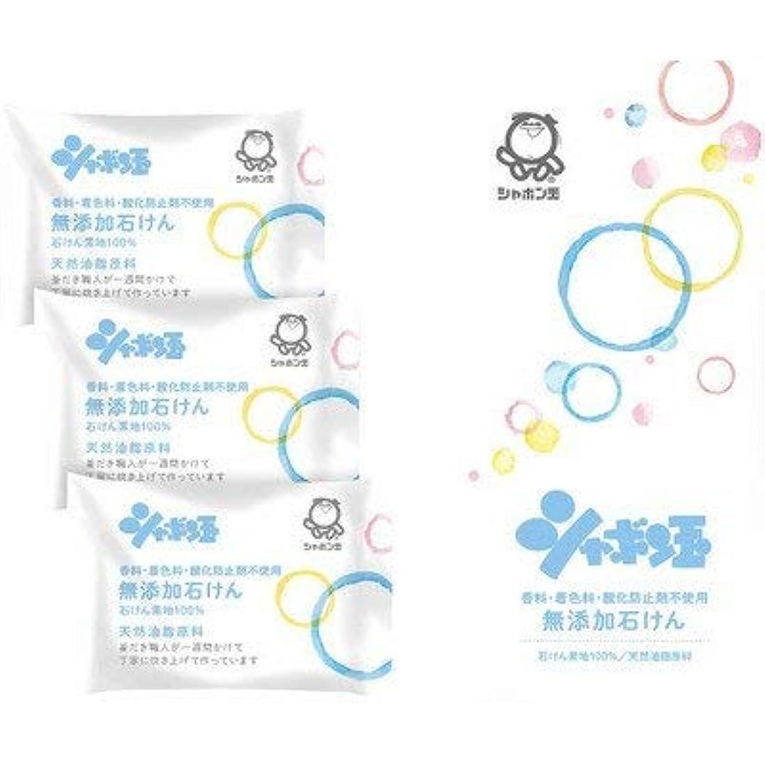 パフ一時解雇するしみ【ギフトセット】 シャボン玉無添加石鹸ギフトセット SMG-5B