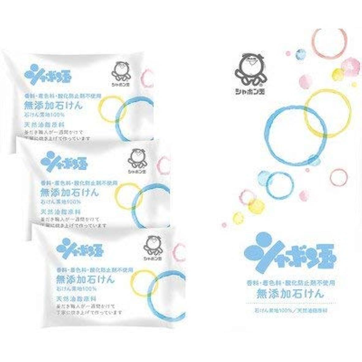 メディア群がる月曜日【ギフトセット】 シャボン玉無添加石鹸ギフトセット SMG-5B