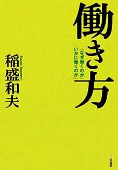 [稲盛 和夫]の働き方―――「なぜ働くのか」「いかに働くのか」 三笠書房 電子書籍