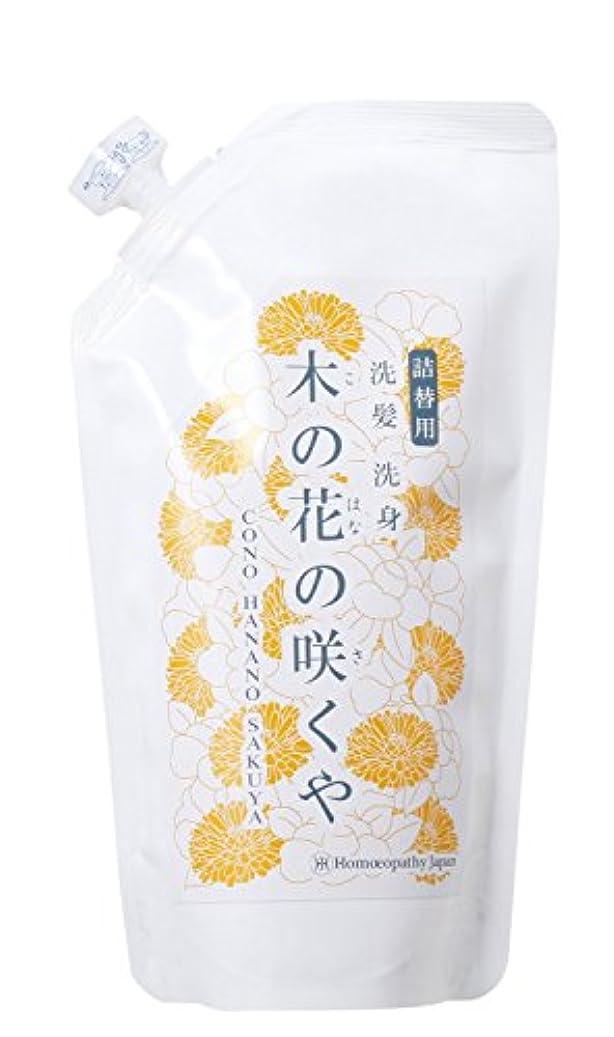 強大なきらめきマサッチョ日本豊受自然農 洗髪と洗身 木の花の咲くやシャンプー 詰替え用 300ml