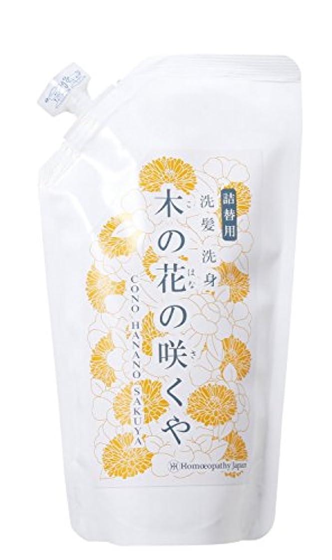 不測の事態微生物挑発する日本豊受自然農 洗髪と洗身 木の花の咲くやシャンプー 詰替え用 300ml