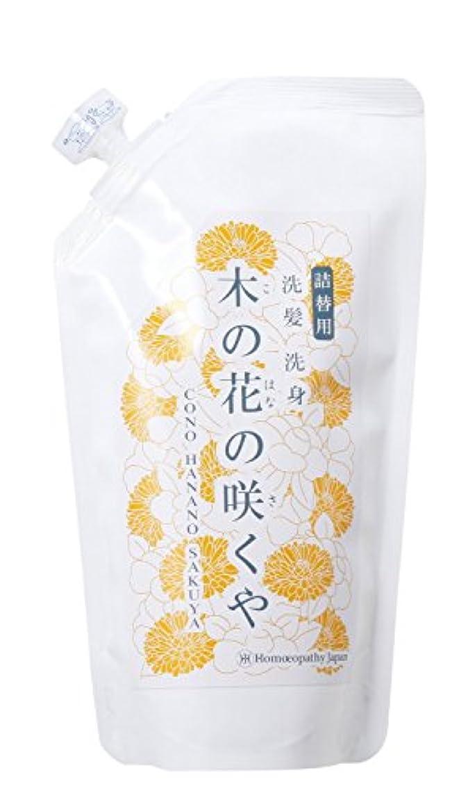 ミシン飛行場買う日本豊受自然農 洗髪と洗身 木の花の咲くやシャンプー 詰替え用 300ml