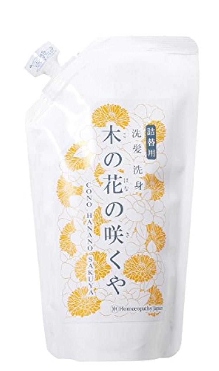 フォロー有害花輪日本豊受自然農 洗髪と洗身 木の花の咲くやシャンプー 詰替え用 300ml