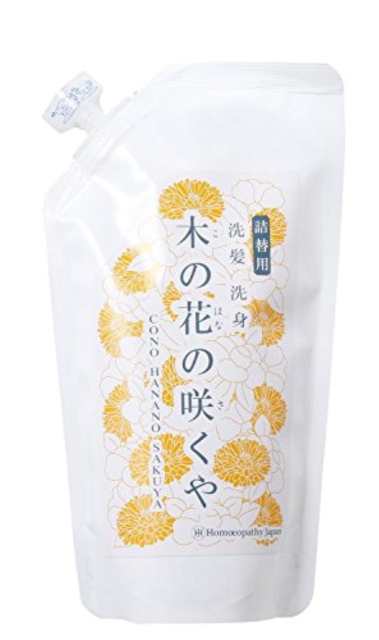楽しませるご予約波紋日本豊受自然農 洗髪と洗身 木の花の咲くやシャンプー 詰替え用 300ml