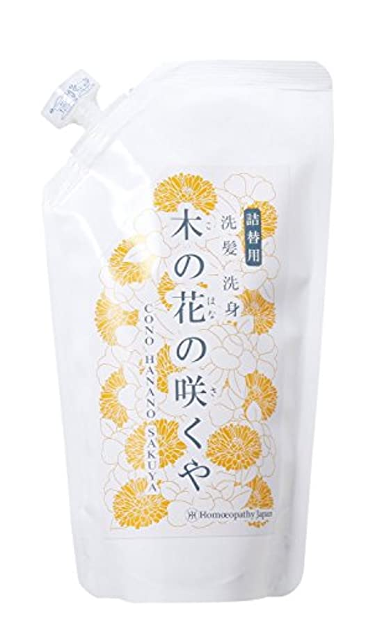 カバレッジ鳥有効日本豊受自然農 洗髪と洗身 木の花の咲くやシャンプー 詰替え用 300ml