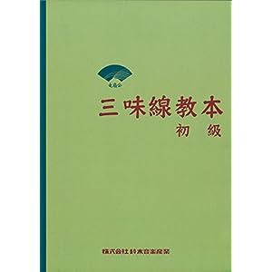 SUZUKI スズキ 三味線教本 初級