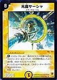 デュエルマスターズ/DMC09-12/03/R/光器サーシャ