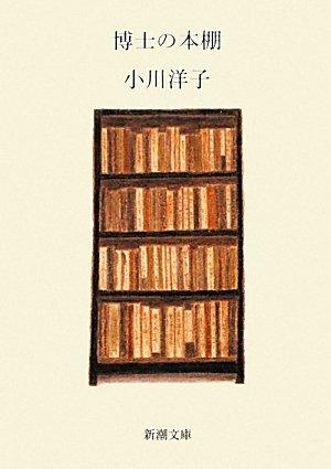 博士の本棚 (新潮文庫)