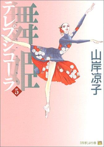 舞姫 5―テレプシコーラ (MFコミックス ダ・ヴィンチシリーズ)
